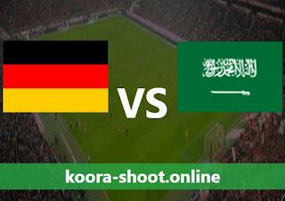 مشاهدة مباراة السعودية وألمانيا بث مباشر كورة اون لاين بتاريخ 25/07/2021 الألعاب الأولمبية 2020
