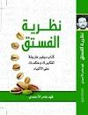 نظرية الفستق فهد عامر الأحمدي