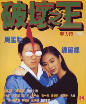 Love on Delivery movie poster 1994