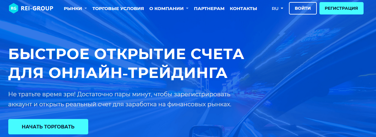 Мошеннический сайт reigroup.us/ru – Отзывы, развод. Компания REI-Group мошенники