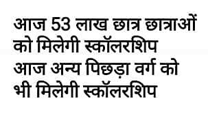 Scholarship in up new update