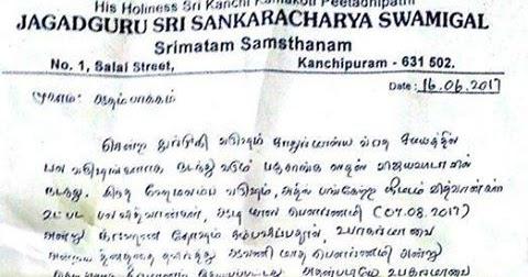 yajur veda avani avittam tamil pdf download