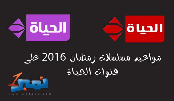 مواعيد مسلسلات رمضان 2016 على قناة الحياة والحياة 2