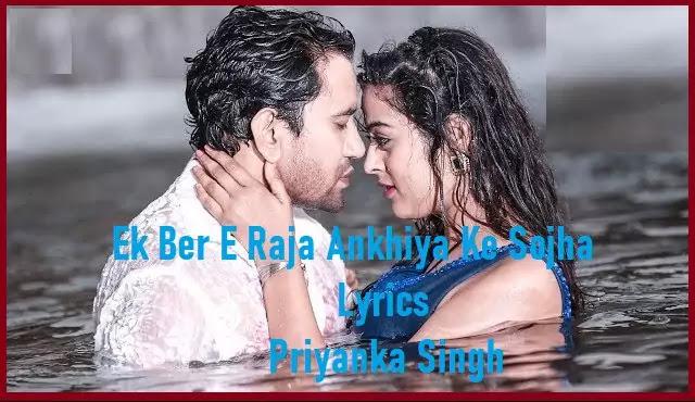 Ek Ber E Raja Ankhiya Ke Sojha- Priyanka Singh