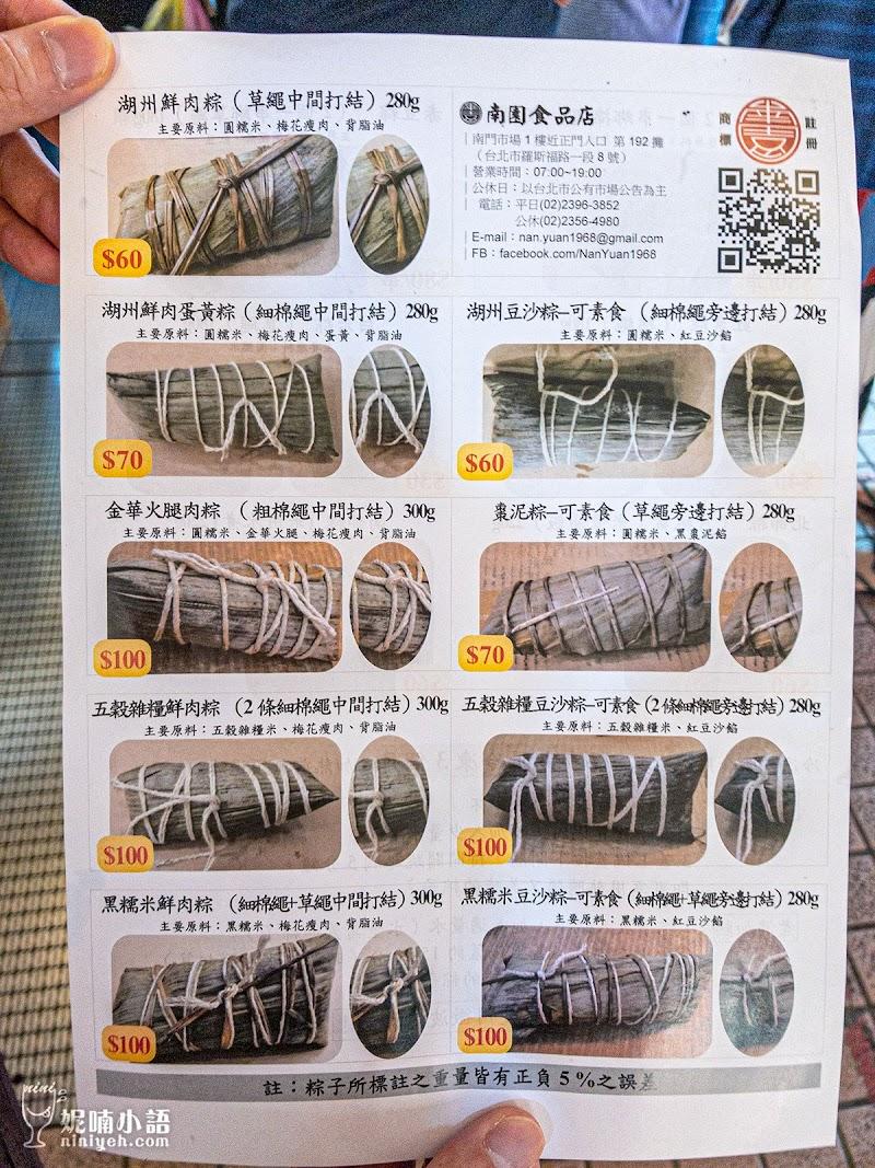 【南門市場美食】南園食品店。傳承四代老台北人指名正宗湖州粽