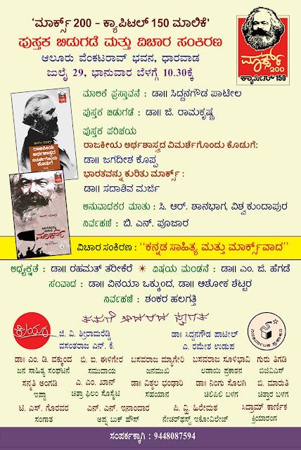 http://www.navakarnatakaonline.com/mark-200-capital-150-set-of-7-books-pre-order
