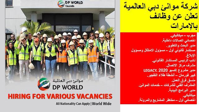 موانئ دبي العالمية تعلن عن وظائف بالإمارات