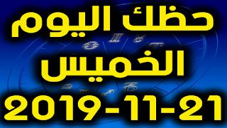 حظك اليوم الخميس  21-11-2019 -Daily Horoscope