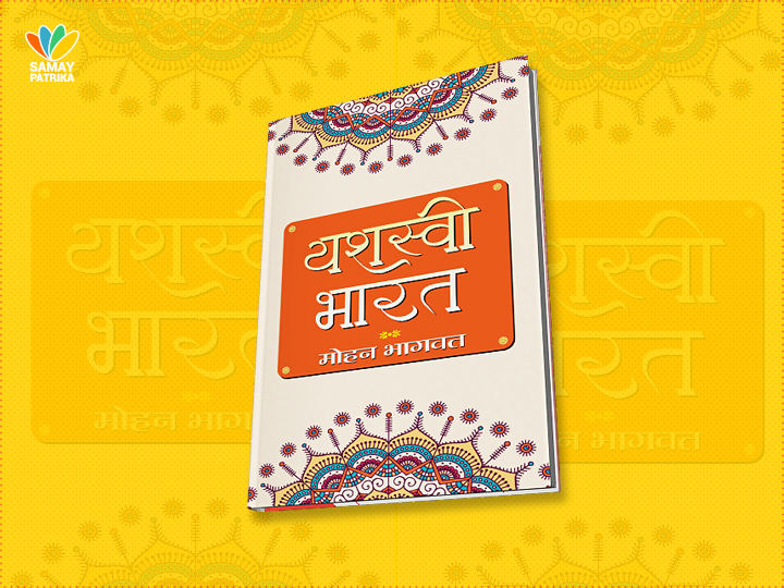 mohan-bhagwat-book