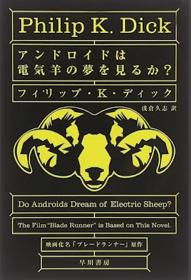 アンドロイドは電気羊の夢を見るか 装丁