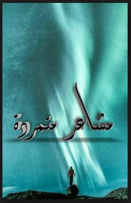 تحميل رواية مشاعر متمرده pdf - آية النفري