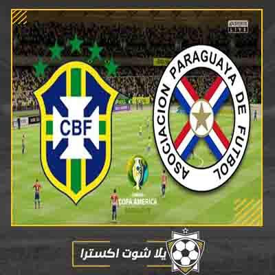 بث مباشر مباراة البرازيل وباراجواي