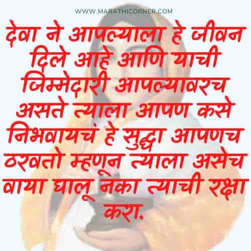 Ahilyabai Holkar Quotes in Marathi