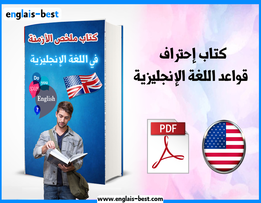 تحميل كتاب إحتراف قواعد اللغة الإنجليزية من الصفر pdf