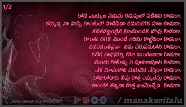 Amma Pade Badha Kavithalu images