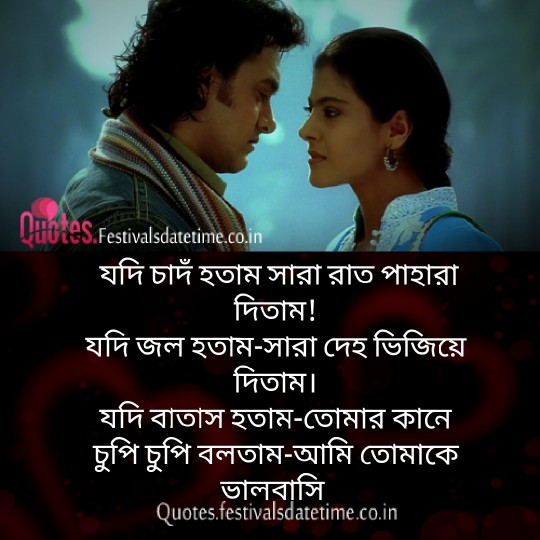 Instagram & Facebook Bangla Love Status Free share