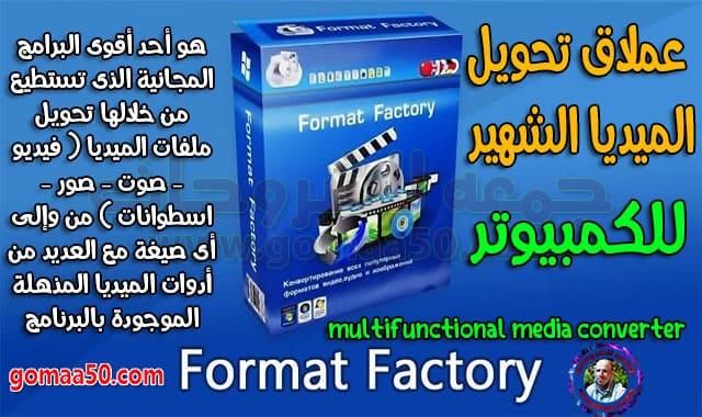 إصدار جديد من عملاق تحويل الميديا الشهير  Format Factory 4.9.0