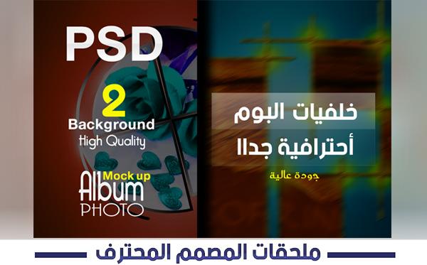 البوم صور أحترافي PSD فوتوشوب 2 خلفيات جاهزة للتعديل