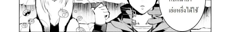Tensei Kenja no Isekai Life - หน้า 133