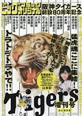 Hanshin Tigers 80th Anniversary Special
