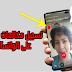 طريقة تسجيل مكالمات الفيديو على تطبيق الواتسآب