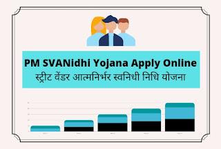 pm-svanidhi-yojana-apply-online