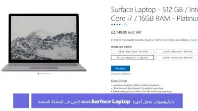 مايكروسوفت تجعل أجهزة Surface Laptop باهظة الثمن في المملكة المتحدة
