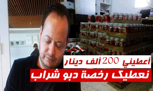 samir elwafi tunisie