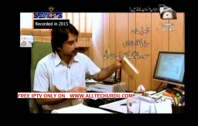 All Tech Urdu