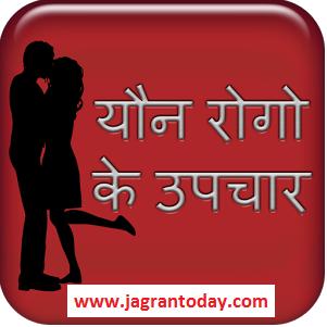 Symptoms and Home Deshi Treatment of Men Women Venereal Diseases