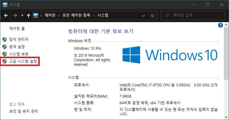 [WINDOWS 10] 윈도우 10에서 프로그램 실행 경로 Path 추가하기