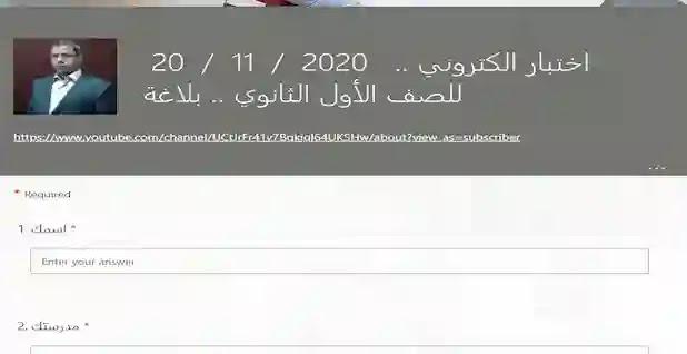 اختبار الكترونى بلاغة للصف الاول الثانوى الترم الاول 2021