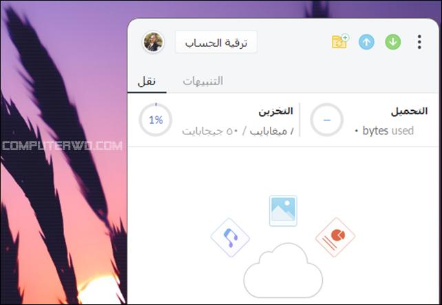 طرق سريعة ومفيدة لترتيب ملفات سطح المكتب Screenshot_4