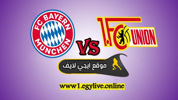 نتيجة مباراة بايرن ميونخ ويونيون برلين اليوم بتاريخ 17-05-2020 في الدوري الالماني