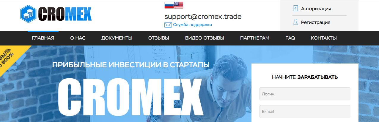 Мошеннический сайт cromex.trade – Отзывы, развод, платит или лохотрон? Информация
