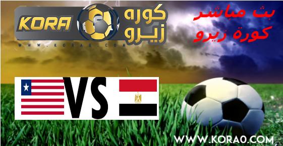 كورة لايف مشاهدة مباراة مصر وليبيريا بث مباشر اون لاين اليوم 7-11-2019 مباراة ودية koralive
