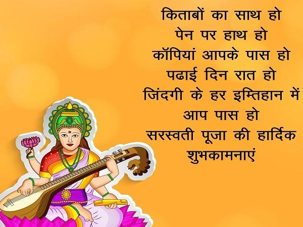 Basant Panchami wishes images in Hindi