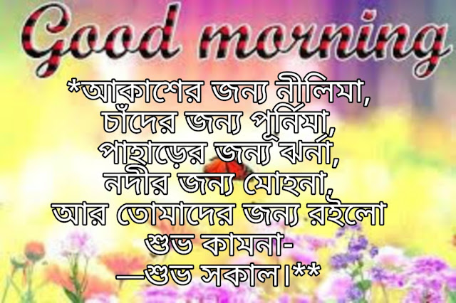 good-morning-wishes-in-bengali