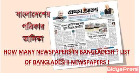 List of Bangladeshi Newspapers !