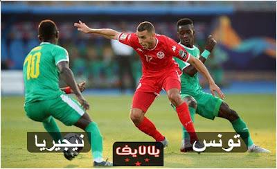 مشاهدة مباراة تونس ونيجيريا اليوم بث مباشر فى كأس امم افريقيا