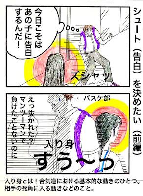 合気道の面白い漫画、粘田君と入り身