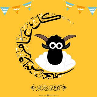 صور تهاني العيد الاضحى 2019 كل عام وانتم بخير