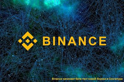 Binance начинает бета-тест новой биржи в Сингапуре