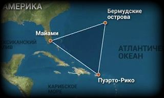 Бермудский треугольник тайна раскрыта