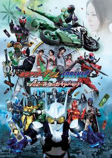 Kamen Rider W Forever A to Z – The Gaia Memories of Fate (2010) มาสค์ไรเดอร์ ดับเบิล ศึกล่าไกอาเมมโมรี่