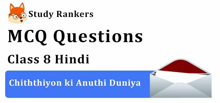 MCQ Questions for Class 8 Hindi: Ch 5 चिट्ठियों की अनूठी दुनिया Vasant