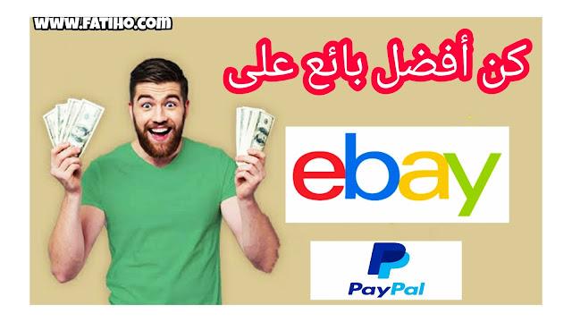 الربح من موقع ebay، البيع على موقع إيباي و الحصول على الأموال من ئي باي.