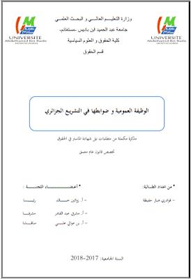 مذكرة ماستر: الوظيفة العمومية وضوابطها في التشريع الجزائري PDF