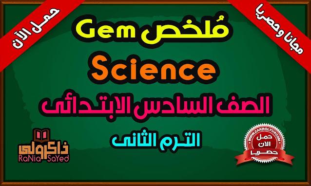 تحميل كتاب Gem للصف السادس الابتدائى 2021 الترم الثاني منهج الساينس