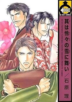So wa Reirei no Yukini Mai Manga